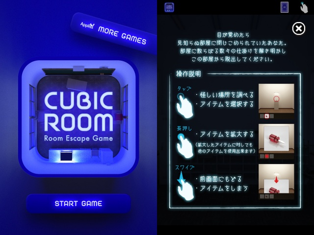 脱出ゲーム CUBIC ROOM2 イメージ