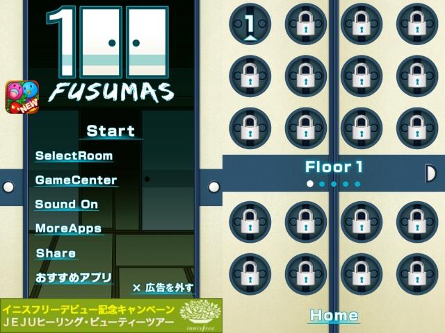 脱出ゲーム 100 Fusumas イメージ