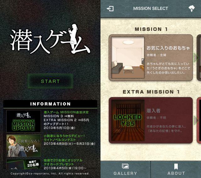 潜入ゲーム 1st イメージ