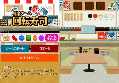 脱出ゲーム回転寿司 イメージ