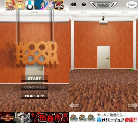 脱出ゲーム WOOD ROOM