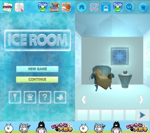 脱出ゲーム ICE ROOM