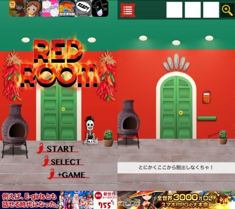 脱出ゲーム REDROOM