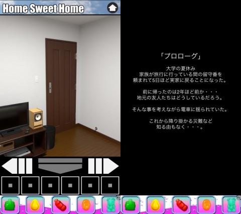 脱出ゲーム Home Sweet Home