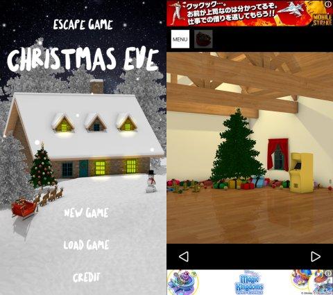 脱出ゲーム Christmas Eve