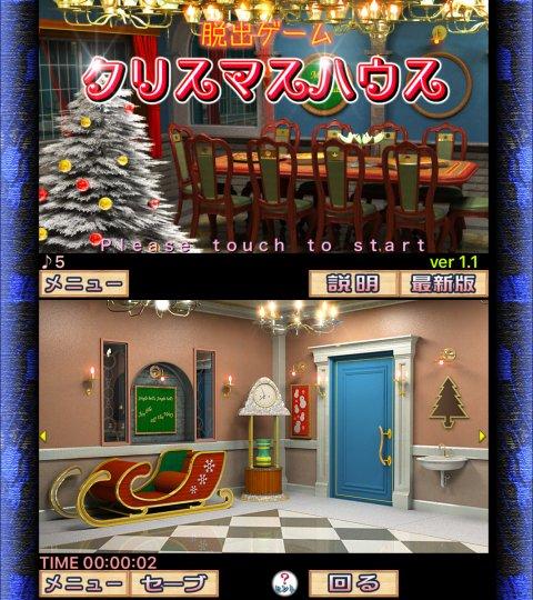 脱出ゲーム クリスマスハウス
