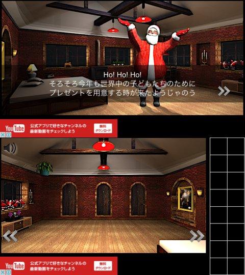 脱出ゲーム Santa's Room (サンタの部屋)